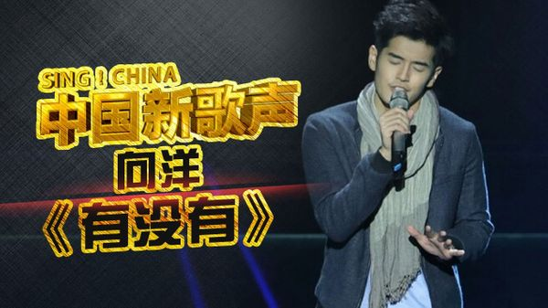 Will Nathan Hartono Win Sing! China?